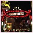 歌舞伎町かんばん