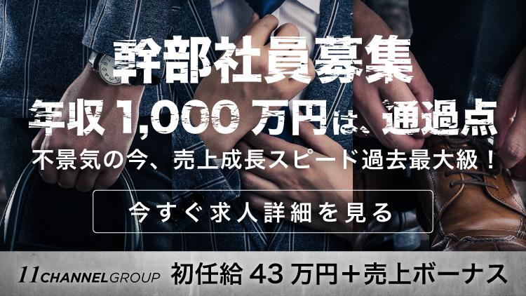11チャンネルグールプの高収入男性求人